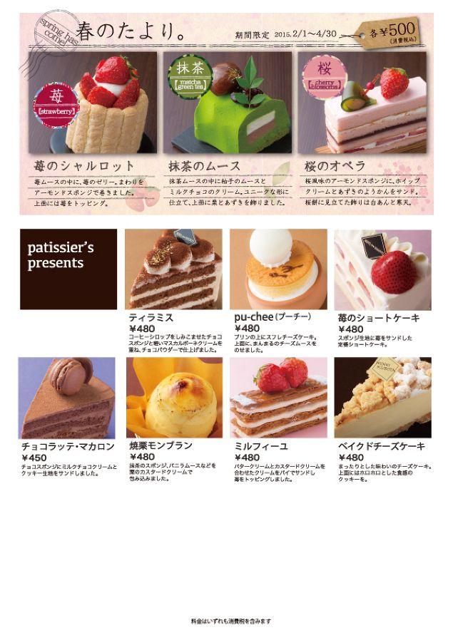 春を感じる10種のケーキホテル阪急インターナショナル