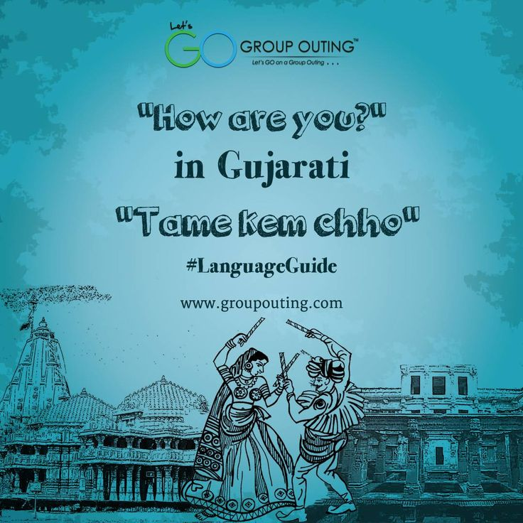 """How are you?"" in #Gujarati #GroupOuting #GoGroupOuting"