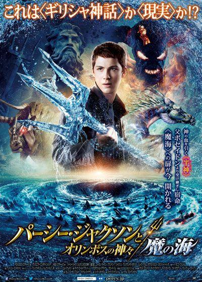 映画『パーシー・ジャクソンとオリンポスの神々/魔の海』 PERCY JACKSON: SEA OF MONSTERS (C) 2013 Twentieth Century Fox