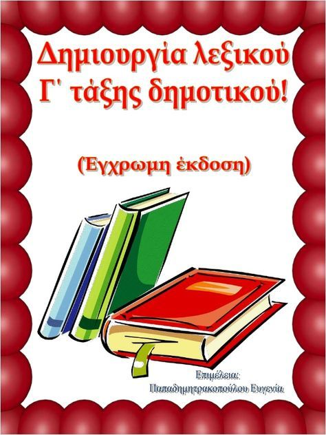 Υλικό για δημιουργία λεξικού για τους μαθητές της Γ΄ τάξης (έγχρωμη έ…