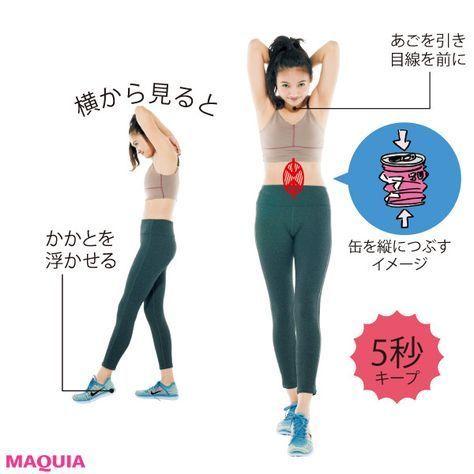"""「MAQUIA」9月号では、キツい運動をしているのにくびれができないと悩んでいる人のために""""5秒腹筋""""の方法を伝授します。今までの腹筋は効いてなかった!?立ったまま、座ったまま〝5秒腹筋〞で美くびれウエストせっせとキツい腹筋運動をしているのにくびれが..."""
