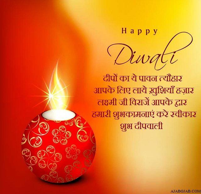 Diwali Wishes in Hindi | दिवाली शुभकामना संदेश
