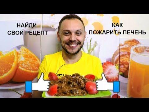 (20) Говяжья печень вкусный простой рецепт как жарить печень - YouTube