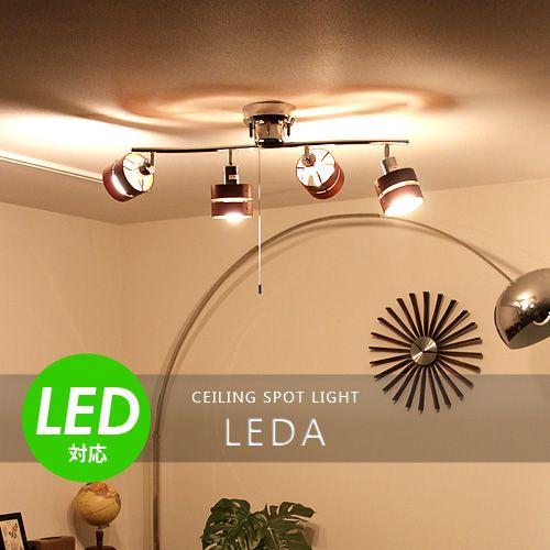 LED対応照明 シーリングライト照明 スポットライト 4灯 レダ[Leda] ボーベル[beaubelle]