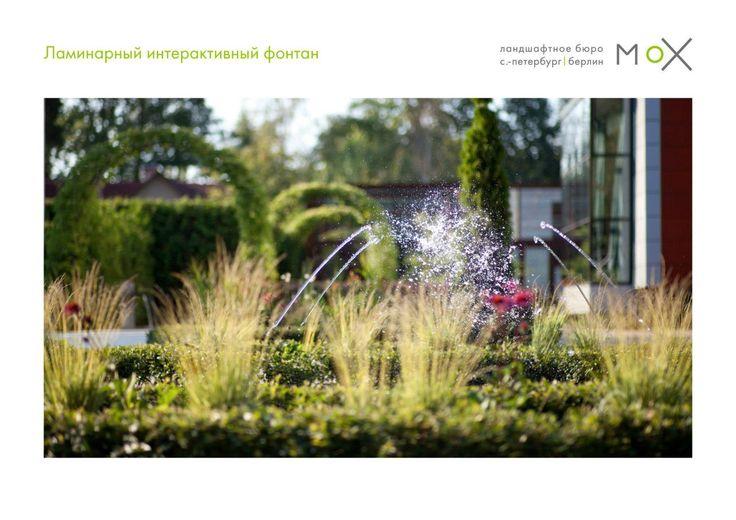 Ламинарный интерактивный фонтан   8 фотографий