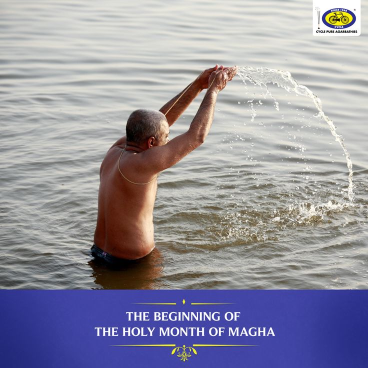 The holy month of Magha starts tomorrow, 3rd January 2018, according to the North Indian Hindu calendar. The month is marked by various sacred observances and festivals like Makar Sankranti and Mauni Amavasya. It is one of the most auspicious months to perform religious ceremonies like marriage, Upanayana (sacred thread ceremony), housewarming, etc.