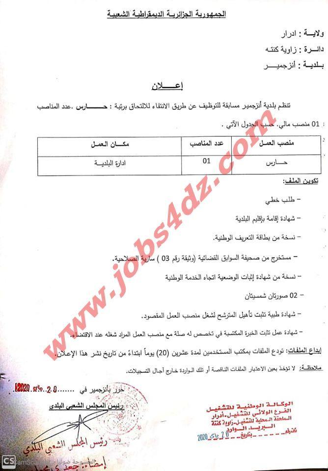 اعلان عن توظيف بمجلس بلدية انزجمير Chart Boarding Pass