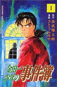 Kindaichi Case Files is a Japanese mystery manga series based on the crime solving adventures of a high school student, Hajime Kindaichi, the supposed grandson of the famous (fictional) private detective Kosuke Kindaichi.
