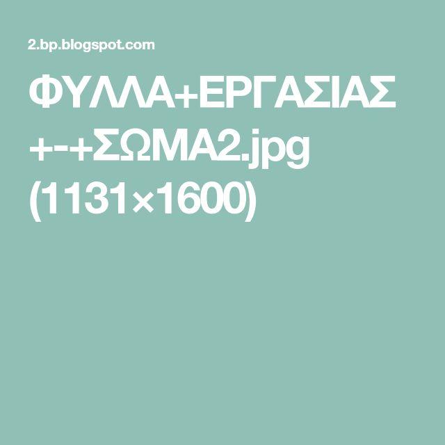 ΦΥΛΛΑ+ΕΡΓΑΣΙΑΣ+-+ΣΩΜΑ2.jpg (1131×1600)