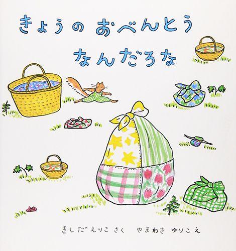 きょうのおべんとう なんだろな、岸田 衿子,山脇 百合子:1000万人が利用するNo.1絵本情報サイト、みんなの声143件、もぐもぐ、むしゃむしゃ:可愛い動物がとても楽しそうに登場。お昼になったのでお弁当を食...、「今日のお弁当はなんだろう?」 子供たちの大好きなお弁当。「...、投稿できます。