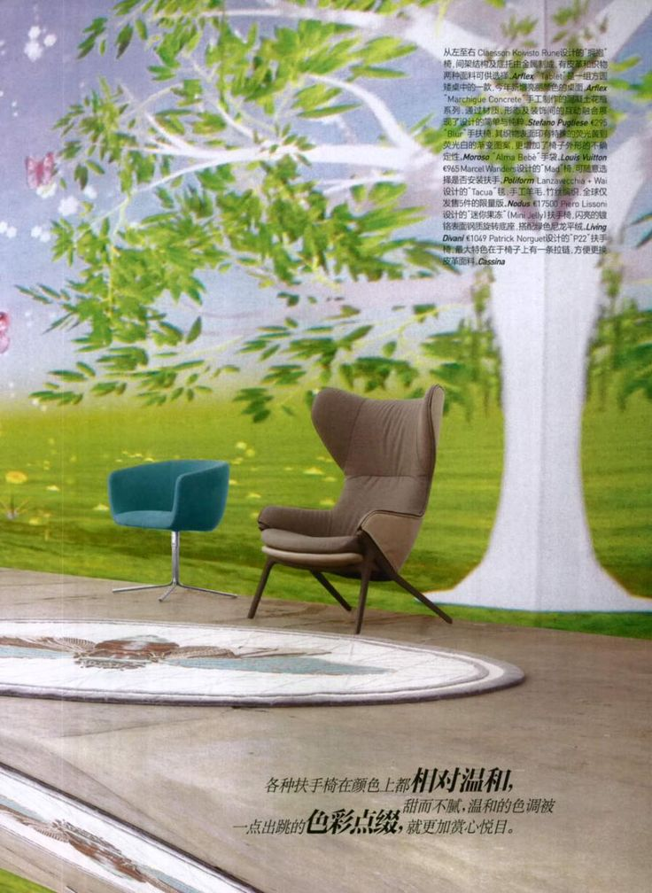AD CHINA - P22, design Patrick Norguet