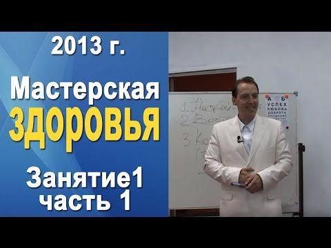 Норбеков курс Мастерская здоровья д1 ч1
