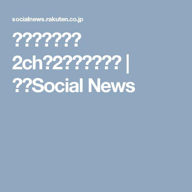 ヴァンサンカン 2ch<2ちゃんねる> | 楽天Social News
