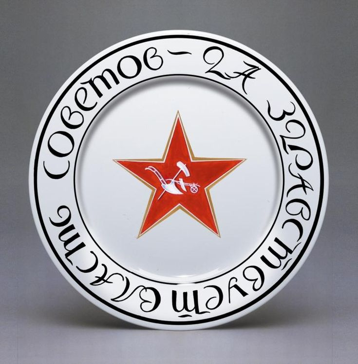Composite design 1920-21. Slogan 'Long Live Soviet Power' by Zinaida Kobyletskaya. Red Star by Mikhail Adamovich.