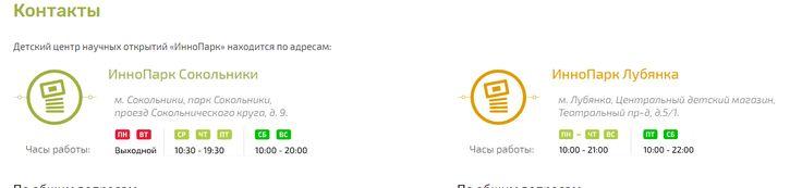 Иннопарк_сайт_контакты