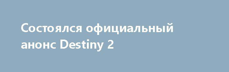 Состоялся официальный анонс Destiny 2 http://mnogomerie.ru/2017/03/29/sostoialsia-oficialnyi-anons-destiny-2/  Студия Bungie на своей странице в Twitter анонсировала продолжение шутера Destiny. На данный момент разработчики не раскрывают никакой информации о проекте и лишь опубликовали в соцсети изображение с логотипом игры. Стоит отметить, что такой же значок был размещен на промоматериалах, выложенных в сеть на прошлой неделе. На плакате было указано, что игра выйдет 8 сентября […]