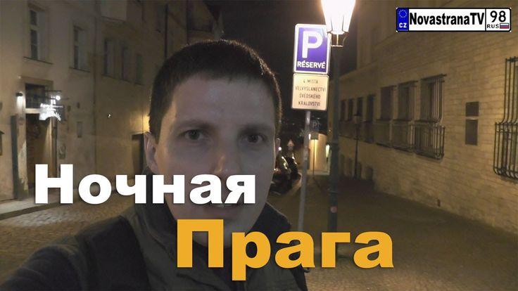 Ночная Прага | Достопримечательности Пражский Град, Святого Вита [Novast...