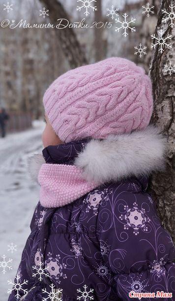 """Всем доброго дня)))  Пришла с отчетом по он-лайну  Комплект шапочка и снуд спицами для девочки """" Раз косичка, два косичка""""  Пряжа Color City Norka Mink 1 нить"""