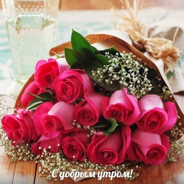 Картинки для, картинка букет роз с надписью доброе утро