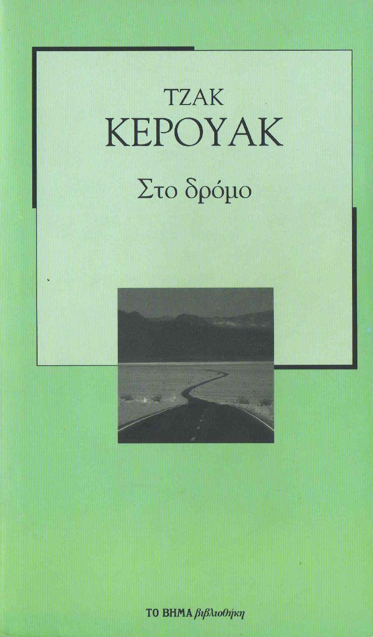 """Στο δρόμο - Jack Kerouac  Δακτυλογραφημένο το 1951, μέσα σε τρεις εβδομάδες, σε ένα τεράστιο ρολό χαρτί τηλετύπου, το μυθιστόρημα """"Στο δρόμο"""" εκδόθηκε το 1957 και η μεγάλη επιτυχία που γνώρισε το έκανε γρήγορα βιβλίο cult, ευαγγέλιο ενός νέου τρόπου ζωής και σκέψης. Από αυτό το μυθιστόρημα και από τη ζωή του Κέρουακ η Beat Generation άντλησε τα πιο χτυπητά χαρακτηριστικά της, τις εξάρσεις, τις ελπίδες, τις απελπισίες της. Το βιβλίο αποτελεί την πρώτη ηχηρή πρόκληση απέναντι στο μεταπολεμικό…"""