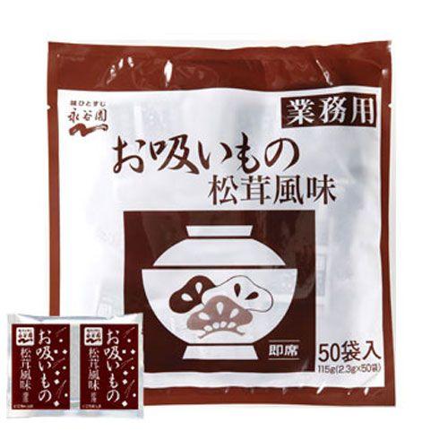 永谷園 業務用 お吸い物 松茸風味50P    timein.jp
