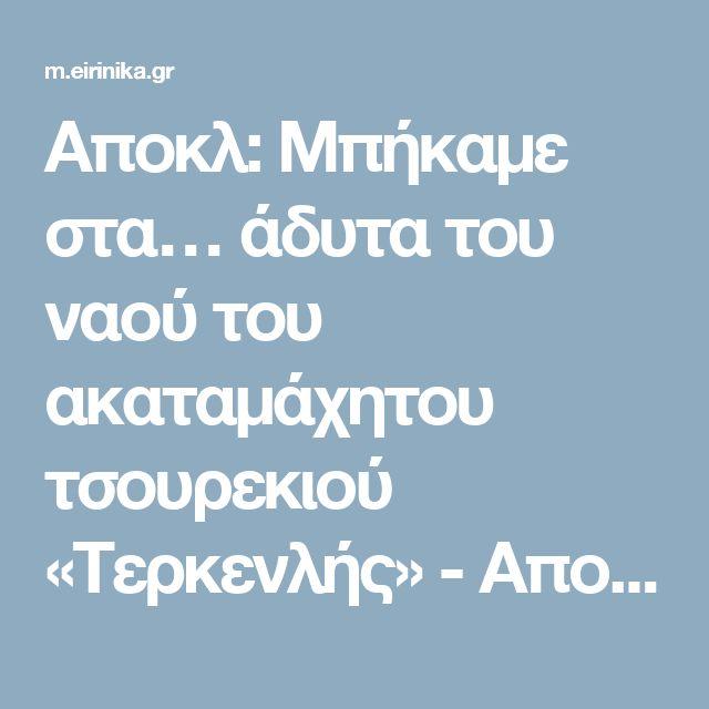 Αποκλ: Μπήκαμε στα… άδυτα τoυ ναού του ακαταμάχητου τσουρεκιού «Τερκενλής» -  Αποκαλύπτουμε τα μυστικά του διασημότερου Πασχαλινού εδέσματος!  | eirinika.gr