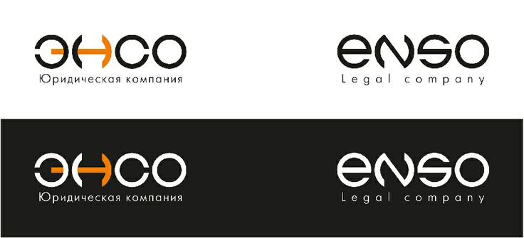 Энсо, юридическая компания Новый элегантный фирменный стиль для компании из Екатеринбурга. http://www.ensocompany.ru/