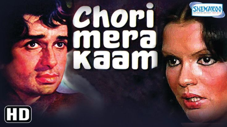 Watch Chori Mera Kaam HD  (With Eng Subtitles)  - Shashi Kapoor - Zeenat Aman - Ashok Kumar -Hindi Movie watch on  https://free123movies.net/watch-chori-mera-kaam-hd-with-eng-subtitles-shashi-kapoor-zeenat-aman-ashok-kumar-hindi-movie/
