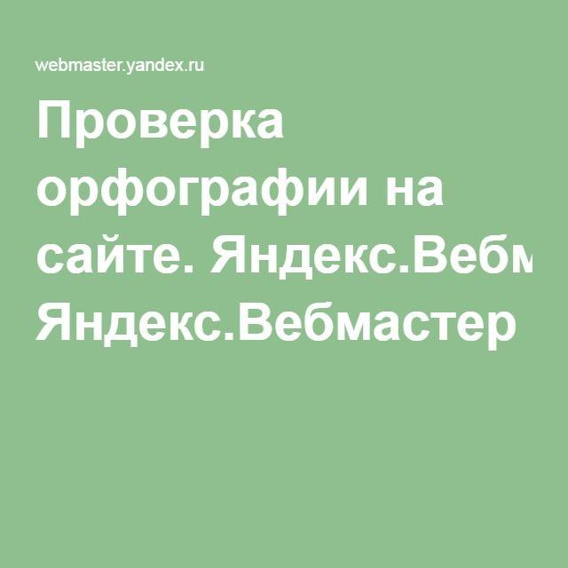 Проверка орфографии на сайте. Яндекс.Вебмастер
