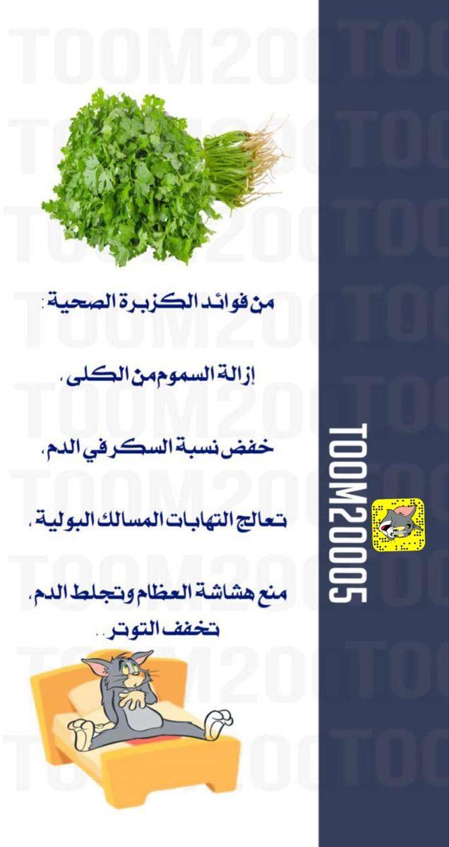 الصحة وزن سناب دكتور نصائح Health Weight Snap Doctor Tips Health Herbs Medicine