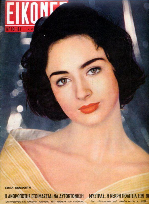 Ποια αγαπημένη ηθοποιός ξεκίνησε την καριέρα της ως  Ξένια Διαμάντη;