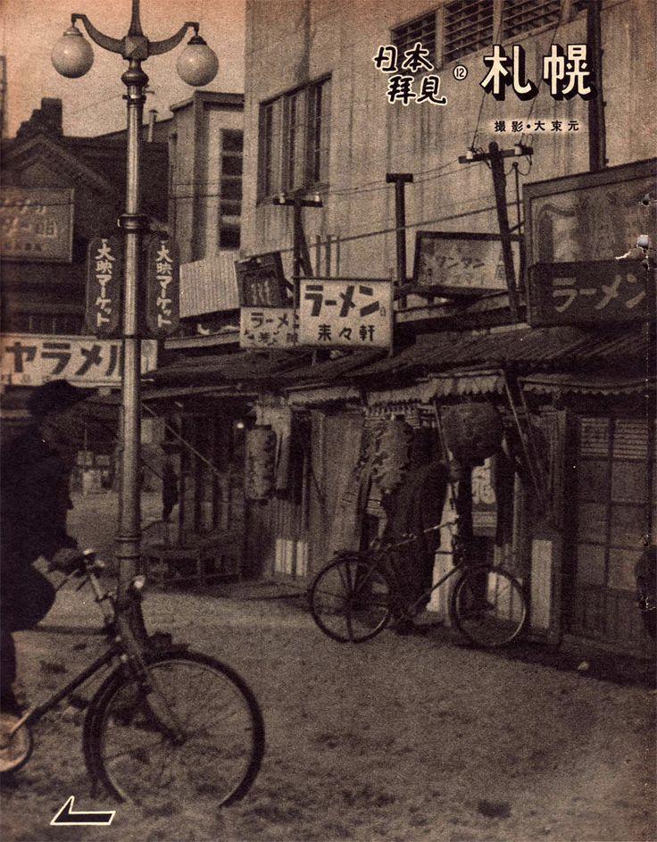 元祖・サッポロラーメン街(ススキノ・1954年) | あほじらすの超高級クラシック専門ブログ