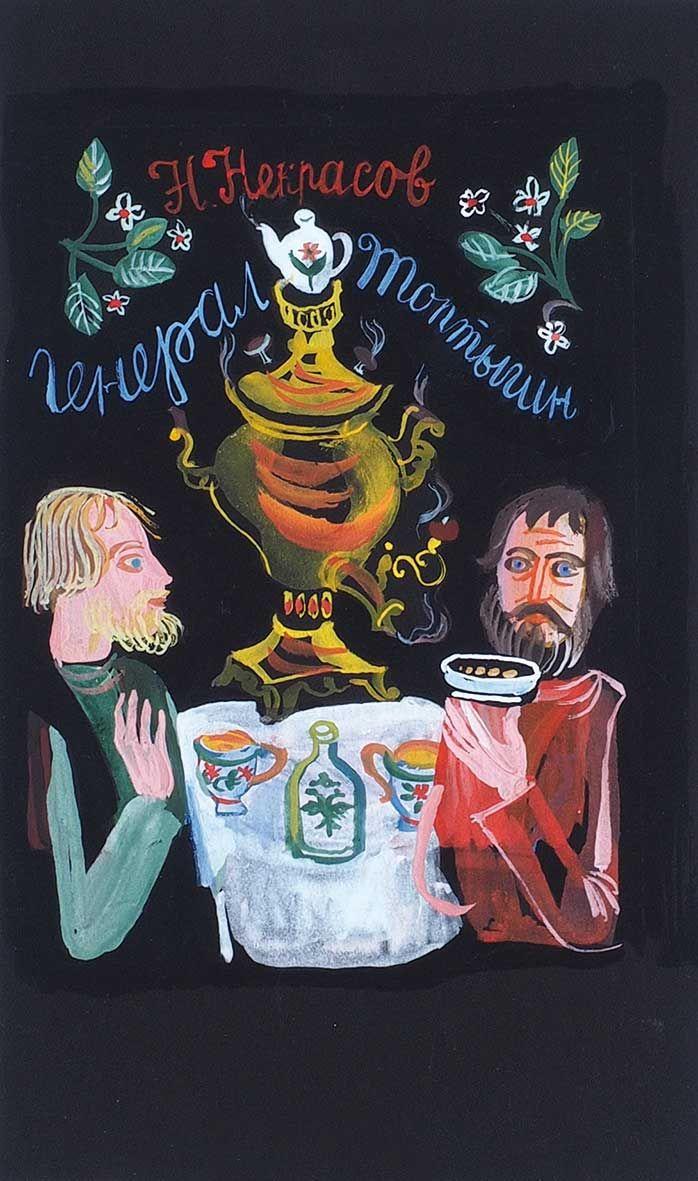 ТРАУГОТЫ, Г.А.В. 1. Эскиз титульного листа и шесть иллюстраций к книге Н.А. Некрасова «Генерал Топтыгин». 1972 г.
