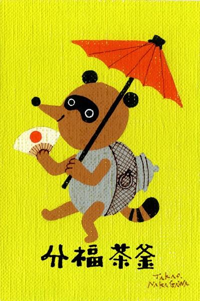 分福茶釜: The Magic Badgerkettle (Japanese folk tale) :  Takao Nakagawa
