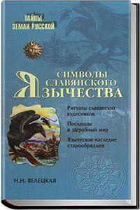 Почти забытые ныне обряды древней веры славян — таинственные и порой жутковатые, обращенные не тольк