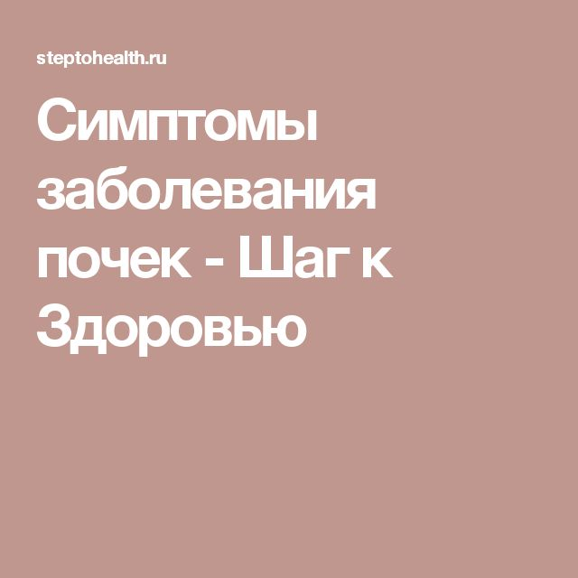 Симптомы заболевания почек - Шаг к Здоровью