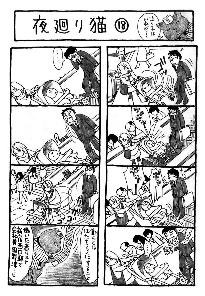 夜廻り猫/深谷かほる 【第十八話】 はたらくおじさん - モーニング・アフタヌーン・イブニング合同Webコミックサイト モアイ