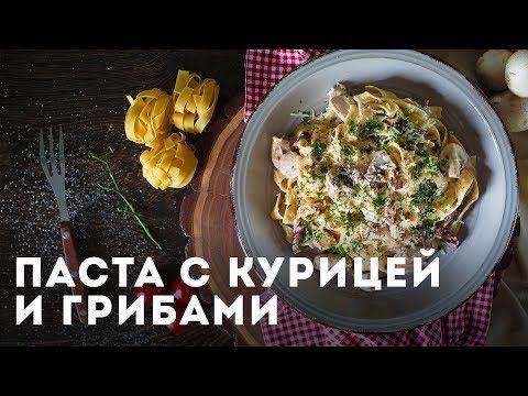 (4) Паста с курицей и грибами [Мужская Кулинария] - YouTube