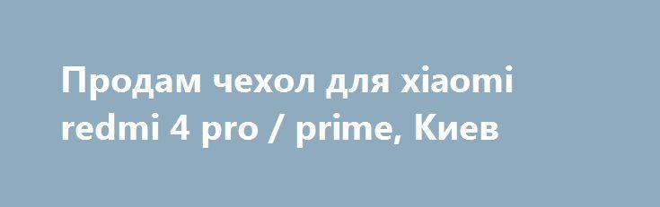 Продам чехол для xiaomi redmi 4 pro / prime, Киев http://brandar.net/ru/a/ad/prodam-chekhol-dlia-xiaomi-redmi-4-pro-prime-kiev/  Продам чехлы для xiaomi redmi 4 pro / prime.Чехол для телефона xiaomi redmi 4 pro / prime выполнен из пластика Soft-touch (софт тач) , прорезиненные , бархатный на ощупь, цвет матовый.Закрывает (защищает) смартфон со всех сторон. Чехол тонкий, не увеличивает в объеме ваш смарт.Очень хорошо и дорого смотрится. В наличии цвета: черный, красный, серый, золотой.В…