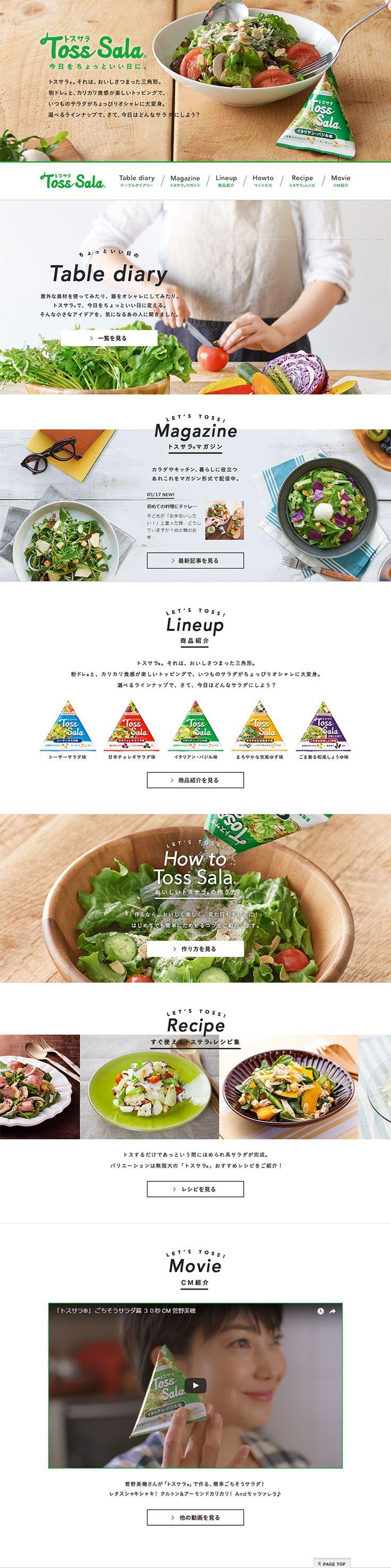 Toss Sala|WEBデザイナーさん必見!ランディングページのデザイン参考に(シンプル系)