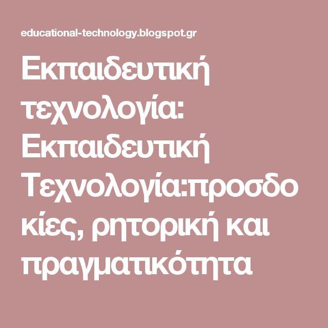 Εκπαιδευτική τεχνολογία: Εκπαιδευτική Τεχνολογία:προσδοκίες, ρητορική και πραγματικότητα