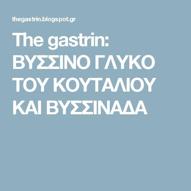 The gastrin: ΒΥΣΣΙΝΟ ΓΛΥΚΟ ΤΟΥ ΚΟΥΤΑΛΙΟΥ ΚΑΙ ΒΥΣΣΙΝΑΔΑ