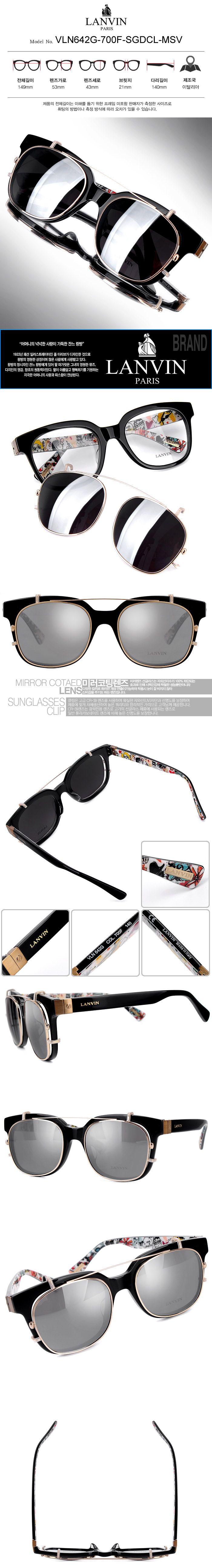 WIZWID:위즈위드 - [Lanvin:랑방][Lanvin] 랑방 명품 클립온 안경테 8종 택1