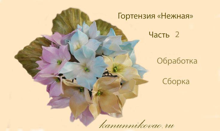 """Гортензия """"Нежная"""".  Обработка, сборка. Часть 2"""