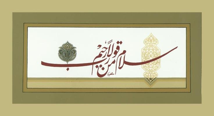 سلام قولا من رب رحيم  #Arabic #Calligraphy