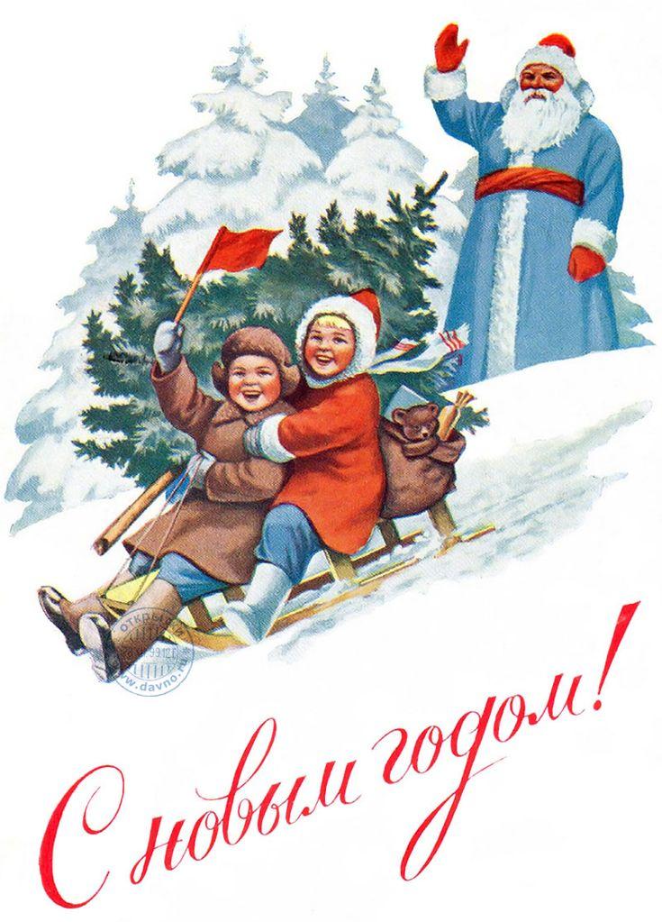 Открытка с сайта Davno.ru рубрики Новогодние открытки по теме ёлка, Дед Мороз, ретро, дети, Гундобин с новым годом. Художник: Гундобин.