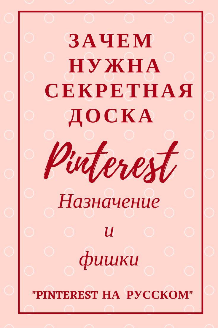 Секретная доска в Pinterest назначение и фишки, продвижение и раскрутка. Полезные советы для новичков на русском языке #pinterestнарусском #pinterestmarketing #pinteresttips