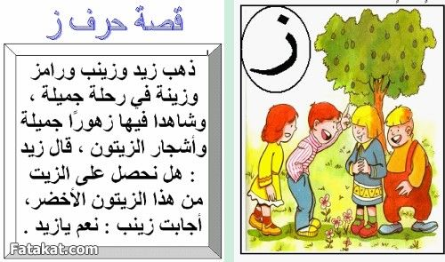 حكايات الحروف 30 قصة Education Stories 11