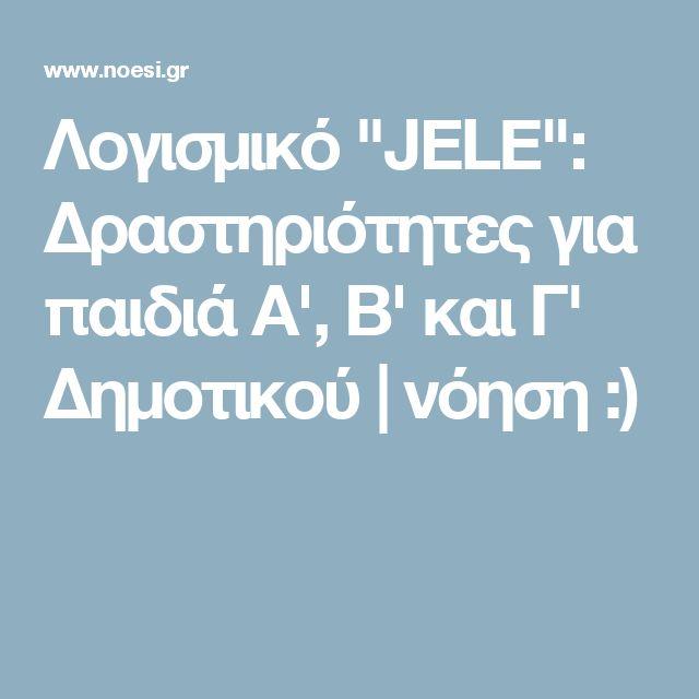 """Λογισμικό """"JELE"""": Δραστηριότητες για παιδιά Α', Β' και Γ' Δημοτικού   νόηση :)"""