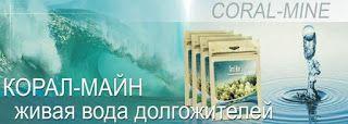 ЗДОРОВЬЕ, ДЕНЬГИ, ВРЕМЯ: Палеонтологическая память воды-Коралловая вода Алк...